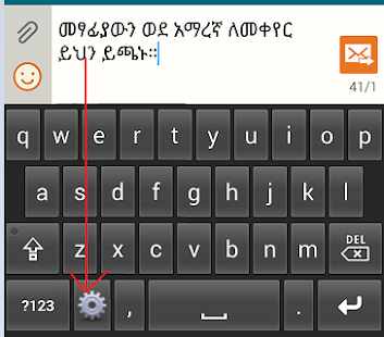 Amharic Keyboard - AddisKey - screenshot
