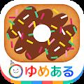 Download わたしのドーナツ(親子で楽しくお菓子クッキング) APK to PC
