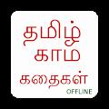 Tamil Kama Kathaikal offline