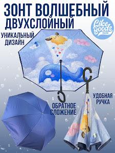 "Зонт ""Принт"", 8792"