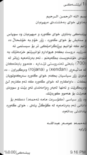 تەندروستی - screenshot