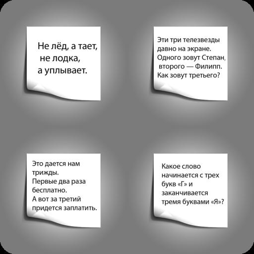 Загадки (game)