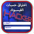 إختراق حسابات الفيسبوك prank APK for Blackberry