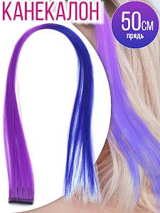 Канекалоновые пряди, 50см, пурпурный-темно-синий