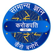 App KBC Hindi 2017 , GK Hindi APK for Windows Phone
