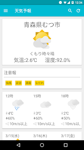 WeatherCast - 正確で美しい天気予報 screenshot for Android