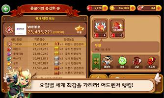 Screenshot of 윈드러너 for Kakao