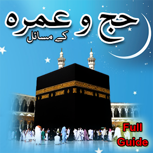 Hajj Or Umrah Ka Masail (Urdu Guide Full) for PC-Windows 7,8,10 and Mac