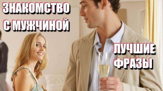 Высказывания женщин для знакомства