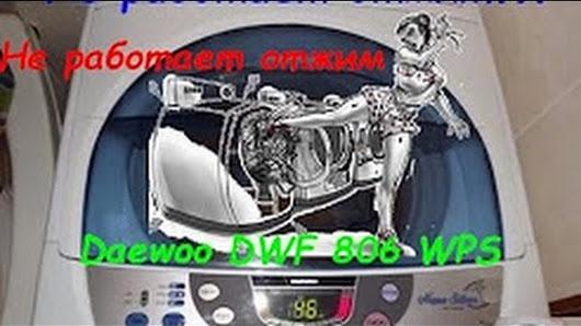 Стиральная машина daewoo ремонт своими руками