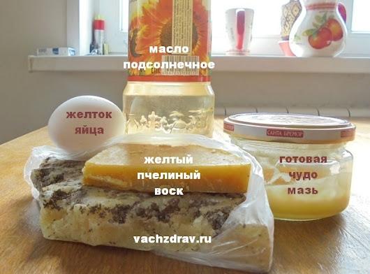 Рецепт мазь из пчелиный воск желток масло