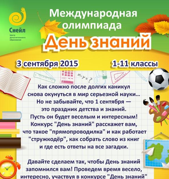 День знаний веселые конкурсы