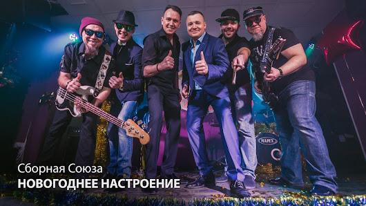Скачать песню русских не победить сборная союза