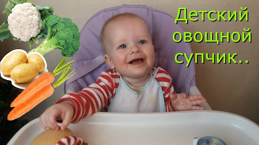Как приготовить суп для годовалых детей