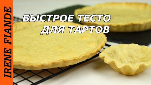 Быстрый рецепт теста для пирога