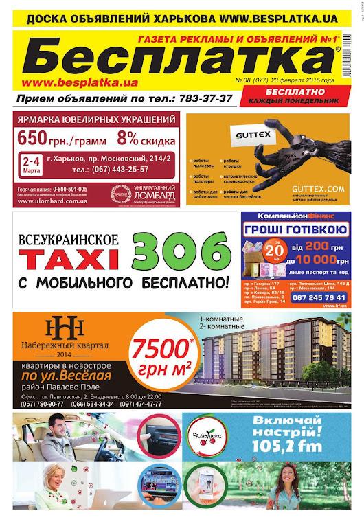gazeti-znakomstva-tyumen