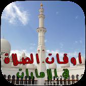 Prayer Times in UAE APK for Nokia