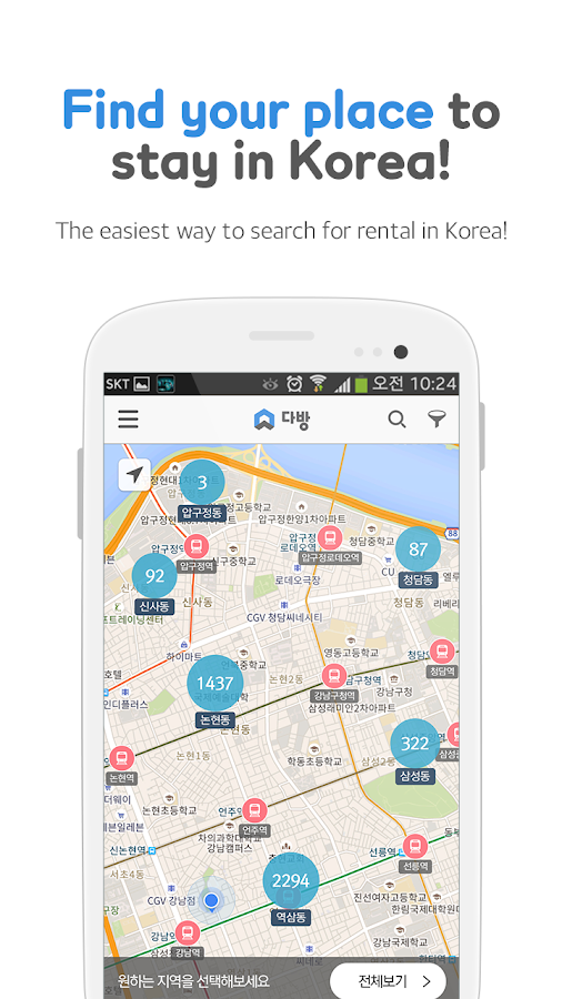 DaBang - Rental Homes in Korea Screenshot 1