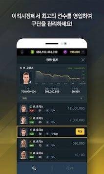 FIFA ONLINE 3 M By EA SPORTS™ APK screenshot thumbnail 4