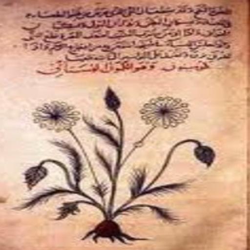 Pengobatan Dengan Al-Quran Screenshot