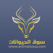 App سوق الحيوانات - AnimalSouq APK for Windows Phone