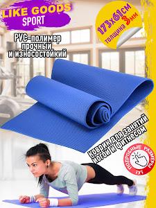 Коврик для йоги,GD-11670