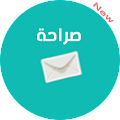 صراحة -جديد APK for Kindle Fire