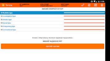 Screenshot of Миний зам