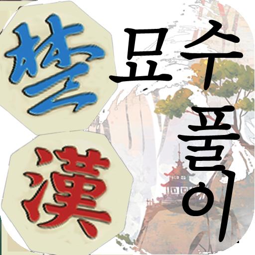 new 장기 묘수풀이 (game)