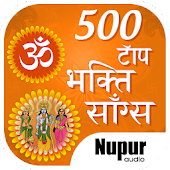 500 Top Bhakti Songs APK for Lenovo