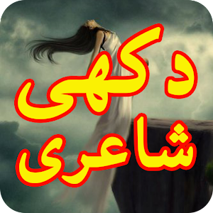 Sad Urdu Poetry for PC-Windows 7,8,10 and Mac