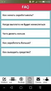 MobCoin: ставка получи и распишись андроид – Miniaturansicht des Screenshots