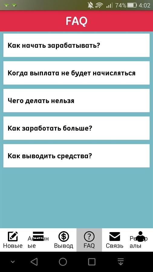 MobCoin: доход держи андроид – Screenshot