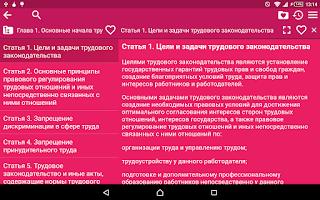Screenshot of Labor Code of Russia
