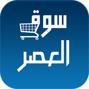 Download free سوق العصر for PC on Windows and Mac
