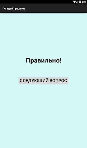 Угадай предмет - screenshot