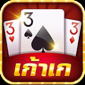 Game เก้าเกบารมี version 2015 APK