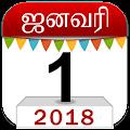 Om Tamil Calendar 2018 APK for Bluestacks