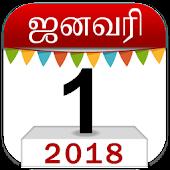 Om Tamil Calendar 2018