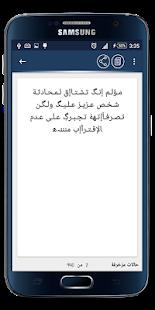 App حالات واتس اب الجديدة   حالات مميزة بدون انترنت APK for Windows Phone