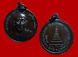 เหรียญหลวงปู่สิม รุ่น ๓ สันติเจดีย์ พิมพ์ใหญ่