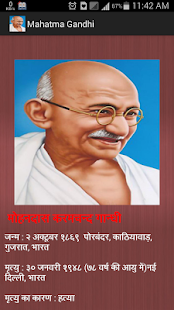 M.K.Gandhi Biography & Quotes - screenshot