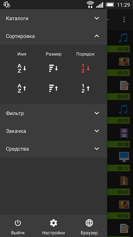 Скачать музыку из вКонтакта. Бесплатное расширение ...