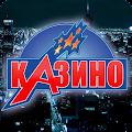 Game Мобильные Слоты APK for Kindle