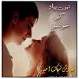 Tery Pyaar Ki Khusboo Novel