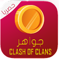 App شحن جواهر كلاش اوف كلانس PRANK APK for Kindle