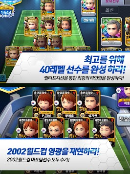 차구차구 2017 For Kakao APK screenshot thumbnail 4