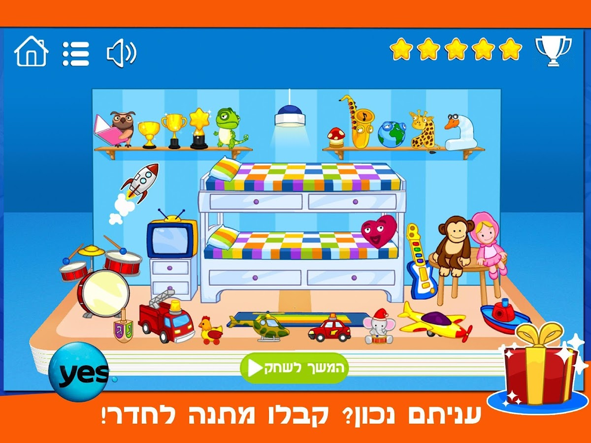 עם מי לגדו&# Screenshot 3