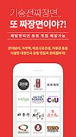 Screenshot of 유명 맛집 배달앱 부탁해!