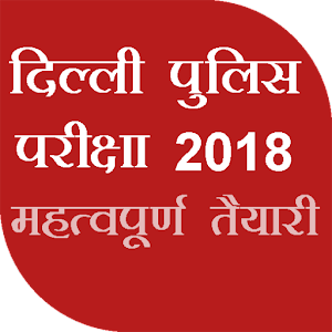 Download Delhi Police Exam App For PC Windows and Mac